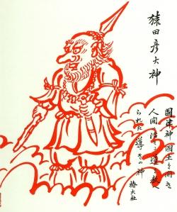 Sarutahikonookamishikishi